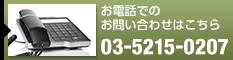 お電話でのお問い合わせはこちら 03-5215-0207
